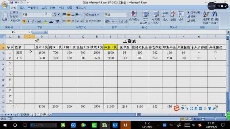 excel工资表的制作_系统讲解Excel制作工资表_好看视频