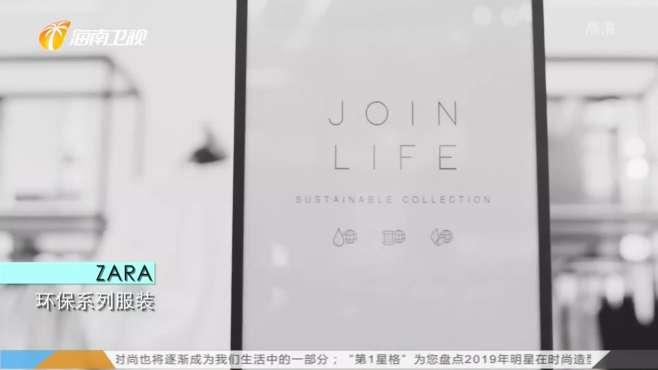 ZARA推出环保系列服装,使用回收可利用材料制成,环保又时尚
