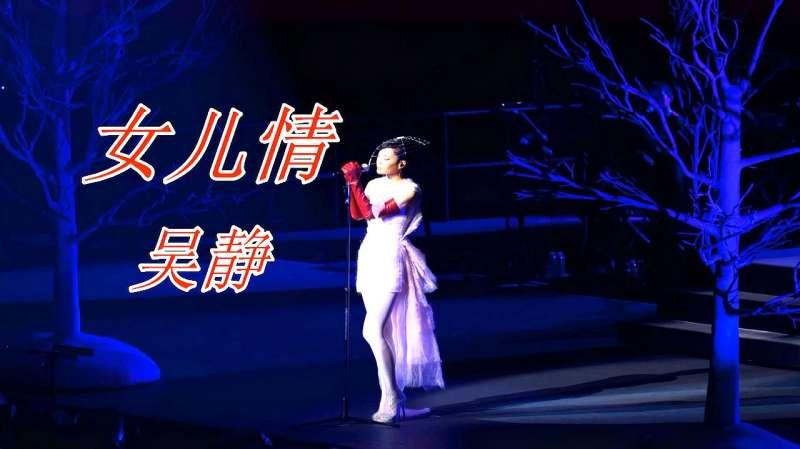 有没有特别伤感的歌_最喜欢吴静的一首歌《女儿情》循环一遍又一遍,太醉人了 ...