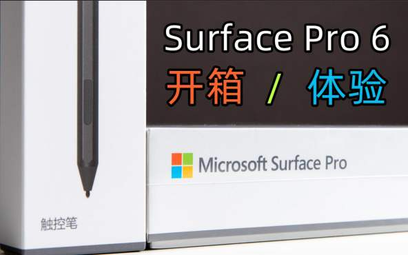 土豪才买的笔记本?Surface Pro6体验