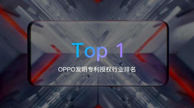 你没想到吧?OPPO在专利发明方面已经连续两年蝉联第一