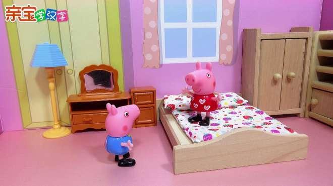亲宝玩具学汉字:床的拼音怎么写 佩奇和乔治把床当成了蹦蹦床