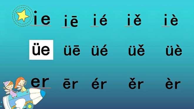 汉语拼音声调——ie üe er 的四个声调