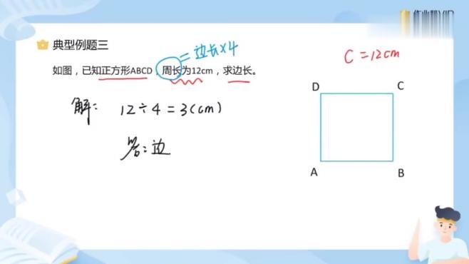 正方形的特征及性质-小学三年级上册数学考点讲堂