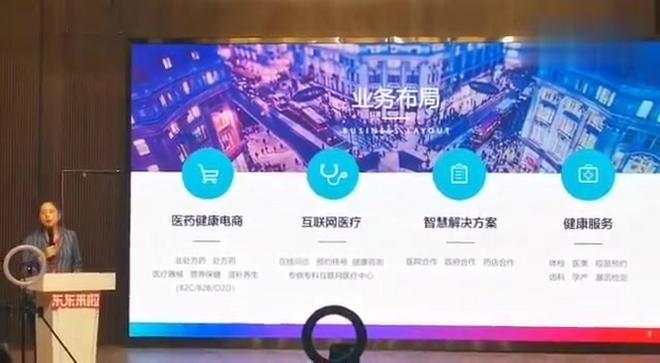李烁烁这一段话大家认真听一下,京东健康将独立上市,目前市值500亿。东东来啦,巨头企业