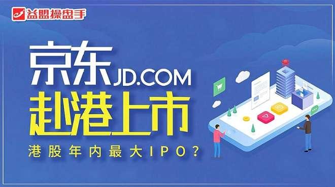 港股年内最大IPO?京东618在港上市