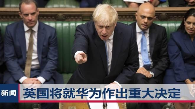 华为问题上,英国会否随风起舞美国?英将作出重大决定,中方表态