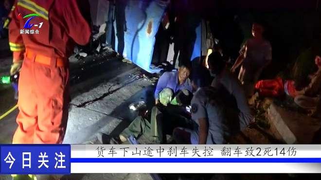痛心!超载小货车下山途中刹车失灵,撞护栏侧翻致2死14伤!