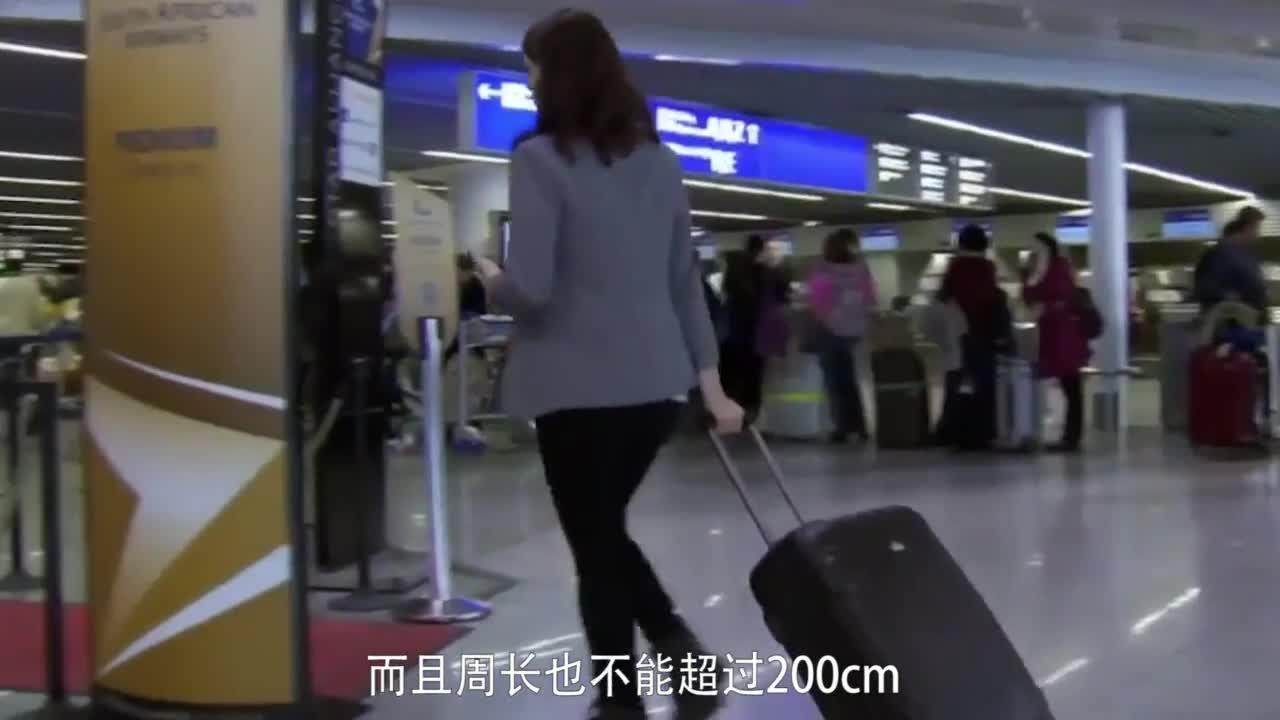 飞机托运行李规定尺寸,不能超过多少公斤