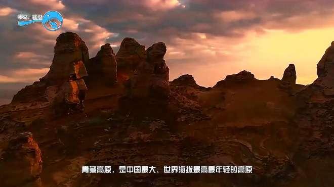 世界最高大最年轻的高原