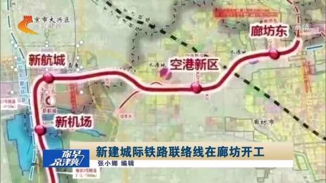 新建城际铁路联络线在廊坊开工