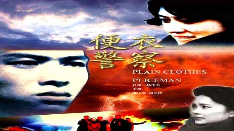 刘欢便衣警察主题曲_电视剧《便衣警察》主题曲,刘欢原唱《少年壮志不言愁 ...